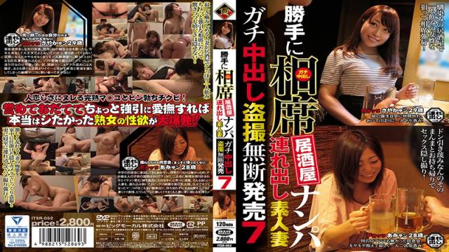 ITSR-052 We Barged In To A Sit-Together Izakaya Bar To Go Picking Up Girls We Took Home An Amateur Housewife For Hardcore Creampie Peeping And Filming, And We Sold The Footage Without Permission 7