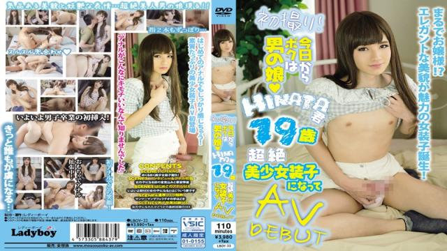 LBOY-033 First Time On Camera! From Today On Im A Cross-Dresser! 19-Year-Old HINATA - Her Transformation Into A Beautiful Girl - Porn DEBUT