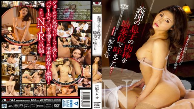 NTR-039 The Son Of The Meat Stick-in-law In The Cowgirl Mouth Ekomu  Chitose Hara