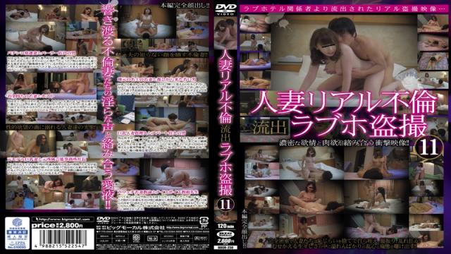 BDSR-238 (Bonus Video Included) Real Leaked Videos Of Married Womens Adulterous Sex Secretly Filmed In A Love Hotel 11