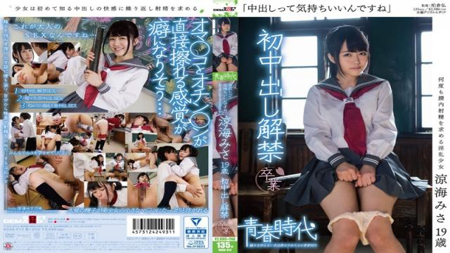 SDAB-012 Im Comfortable I Cum Ryoumi Misa Out 19-year-olds First In The Lifting Of The Ban