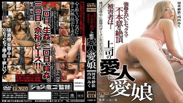 JOHS-025 Unwilling Cum Victim In The Rape Imitation Of Sex  And The Mistress Of The Boss Daughter