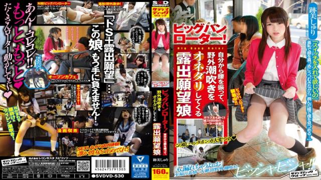 SVDVD-530 The Big Bang Rotor!Shake The Waist From His, Exposure Desire Daughter Atobi Sri Coming To Scrounge Outdoor Squirting