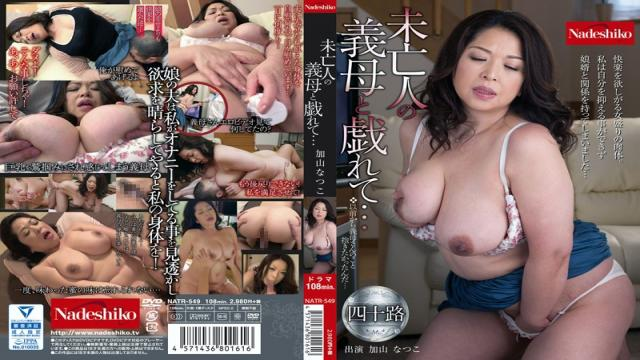 NATR-549 Play With A Mother-in-law Of The Widow  Natsuko Kayama