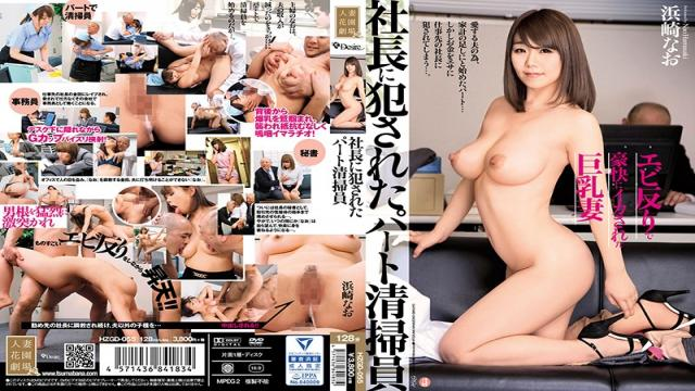 HZGD-055 Part-Time Cleaning Lady Raped by the Company President Nao Hamasaki