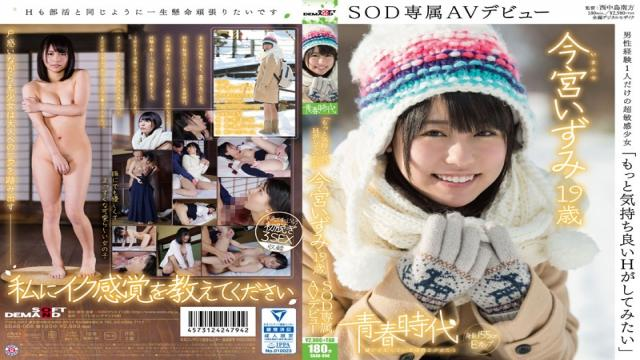 SDAB-008 I Would Like To Have More Pleasant H Izumi Imamiya 19-year-old SOD Exclusive AV Debut
