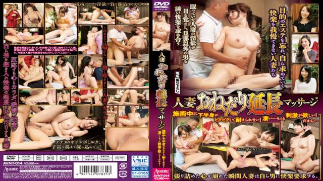 AVNT-014 Lower Body Can Not Stand In Fear In Housewife You Begging Extension Massage-practitioner!Amazing ... I Want More Stimulation!So -
