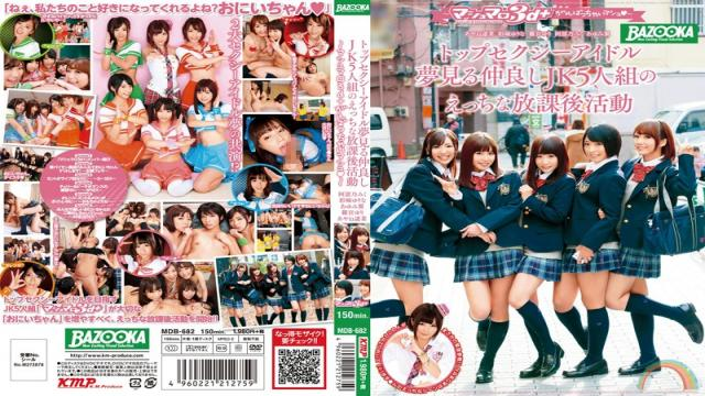 MDB-682 Top Sexy Idle Dream Of A Good Friend JK5 Trio Of Horny After School Activities – Marshmallow 3d + Luck Would Have Tomasz ◆  Abe 乃Miku Irodorijo Yurina Ayumi Wing Yuri Shinomiya Ayane Harukana