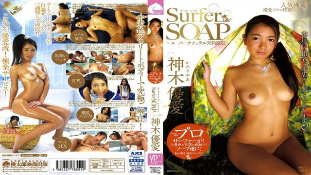 YMDD-073 Active Professional Surfer Who  AV Debut!Tan Naturally In The Body Of!Soap Miss! Surfer SOAP Sacred Tree YuAi