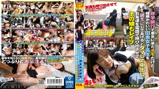 SVDVD-532 School Trip Ill Be In The 読Mo The Came Transcendence Cute Countryside School Girls Im Potatoes In Tokyo, With The Cum In Damas, The Daughter Rape So Call Your Friends On The Phone