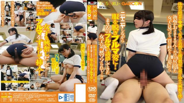 GS-045 I Sabo A Gym Class, I Large Excitement Sneaked Into The Classroom After The Girls Were Dressed!Erection Does Not Fit!But I Thought Getting The Girls To Find The End Of Consistent  And The Back, In Bloomers Figure Undress While Grinning!To The Girls Who Have Been Tempted In The Rainy Day Bloomers Are Naturally Soso ! !