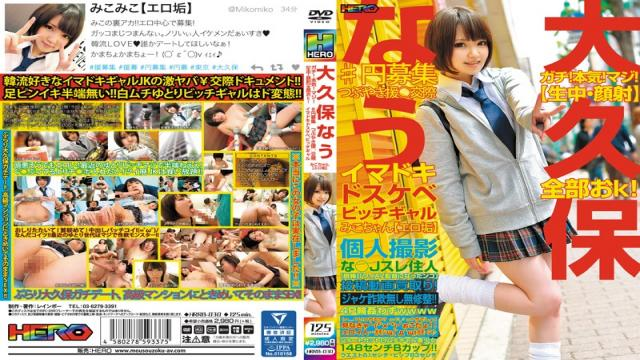 HRRB-030 Okubo Now Gachi!Seriously!Really! [Raw Cum Medium-face] All You K!♯ Circle Recruitment Murmur Assistance  Dating Nowadays Dirty Little Bitch Gal Miko-chan [erotic Plaque]