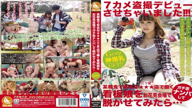 MCT-004 Why Do Not You Take Off And Geese Love Wrecked In The Cherry-blossom Viewing Venues The Poster Girl To Work In The Famous Mitsuboshi Star Stores In Certain Breakfast
