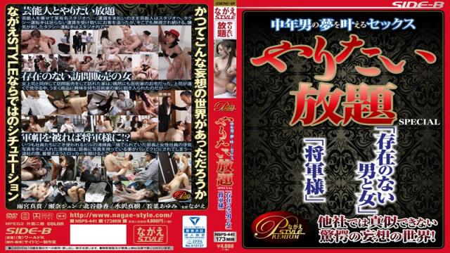 NSPS-441 Unlimited Want To Do Sex That Middle-aged Man Fulfill A Dream SPECIAL  not A Man And A Woman Presence, Dear Leader –