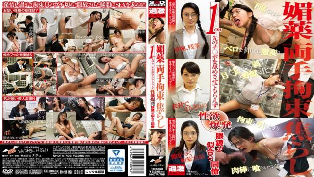 NHDTA-798 Colleagues Libido Explosion Glasses Look Good Without Me To Lick Ji  Port Of Aphrodisiac × Both Hands Restraint × Teasing 1cm Destination