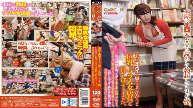 GS-052 I Youve Erection To Browse The Erotic Book In The Bookstore.We Got There Are Tantalizing Woman Clerk And The Eye In The Big Tits And Watch For Around And Bad.And Are Increasingly Erection While Feeling Her Gaze, Come Touch My Nipples And Crotch Pressed Against The Big Breasts From Behind.