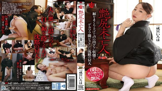 HBAD-359 Tsuyashiri Widow Ascension Narumiya ABCs Of Silence To Dick Intense Piston Roll Up The Hem In A State That Does Not Put Out The Voice