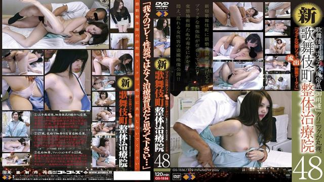 GS-1556 New Kabukicho Manipulative Clinic 48