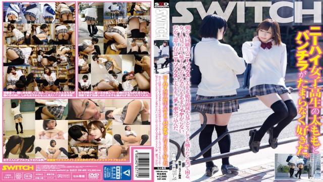 SW-409 Thighs And Underwear Of Knee High School Girls Likes Irresistibly. A Look At The Knee Socks And Thighs Absolute Area Of ​​classmates From Morning Troubled Become Want To Touch Absolutely.Women Do Not Want So Much Hate While Shy Also Seen.So It Rammed Chi Po To Hearts Content Knee Socks And Thighs.