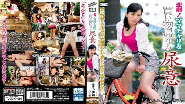 TANK-04 Tragedy!Micturition Of Grannys Bike Wife Shopping Way Home From Iori Tomino