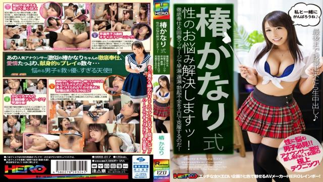 HRRB-017 Camellia You Itch Of Pretty Type Of Tsu!I Overcome Premature Ejaculation, Delayed Ejaculation, Erectile Dysfunction In The Erotic In The Thorough Service And Rejuvenated Massage!