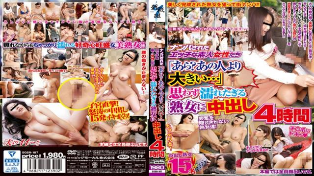 SGSR-167 Nampa Has Been Naughty Amateur Women, Oh? That Person Is Larger Than  4 Hours Pies To Involuntarily Wet Tagiru Mature