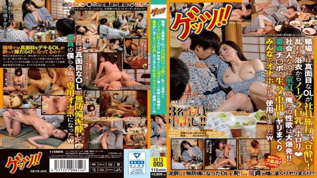 GETS-005 Belo Sickness In The Company Trip Is Serious OL In The Workplace!I Et Al Libido Of Disturbed No Bra Big Tits From Yukata Porori â—† Social Person To Virgin Is Large Explosion! !w, Which Was Used As A Virgin All Of Onaho Rolled Spear Vaginal Cum Shot With Blood  Port