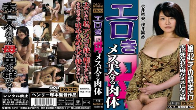 FAX-536 When Henry Tsukamoto Erotic-out Mother A Female Dog Becomes Flesh Daughter 42-year-old Mother Who Died In Filial Piety / Husband Is Female