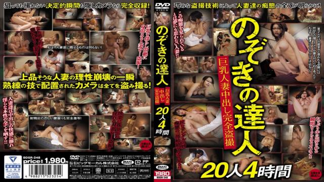 BDSR-248 Full Voyeur 20 People Four Hours Out Of Sight Of The Master Busty Wife