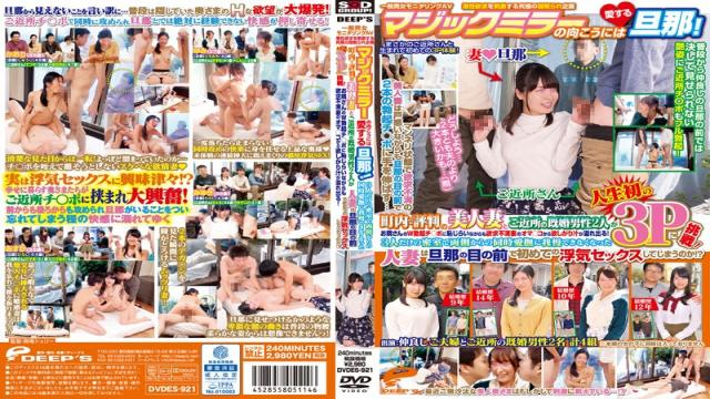 DVDES-921 General Gender Monitoring AV Potential Desire Ultimate Cuckold To Stimulate And Husband Love To The Other Side Of The Planning Magic Mirror!Beautiful Wife And Your Neighborhood Married Two Men Of Reputation Challenge To Lifes First 3P In Town!It Wants Shy Juice From Even Oma Co  Frustration Wife While Shyness To Neighbors W Erection Ji  Port Is Overflowing!