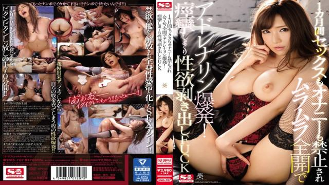 SNIS-707 1 Month Sex Also Masturbation Is Also Prohibited Adrenaline Explosion In Horny Fully Open!Convulsions And Rolling Up Libido Bare FUCK Aoi