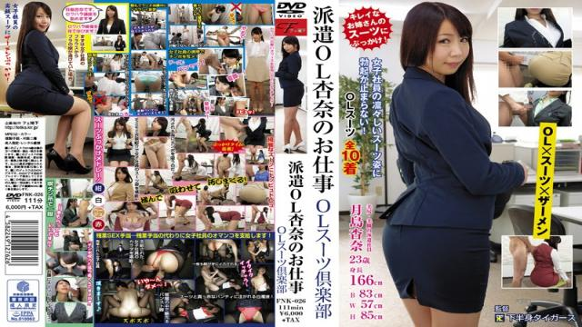 FNK-026 Your Job OL Suit Club Suit Fetish Dispatch OL Anna