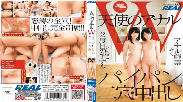 REAL-579 Angel Of Anal W Two Hole-Pies Shaved Miku Tomoko