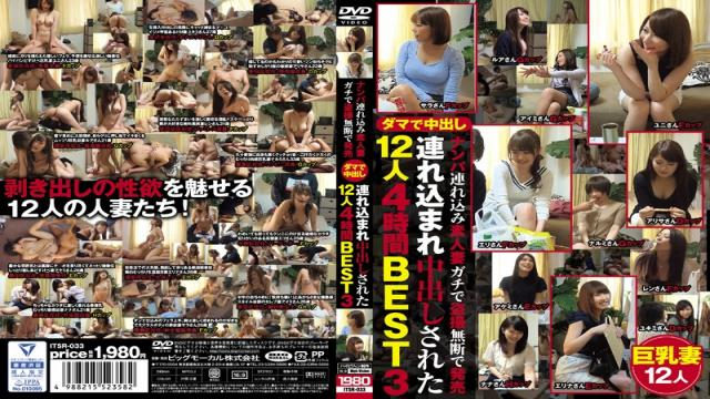 ITSR-033 Tsurekomi Nampa Pies In Damas Has Been Put In Is Tsurekoma Released Without Permission Spy Amateur Wife Gachi 12 People Four Hours BEST 3