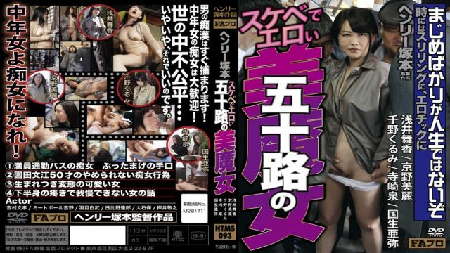HTMS-093 Beauty Witch Of Erotic Age Fifty In Henry Tsukamoto Lewd