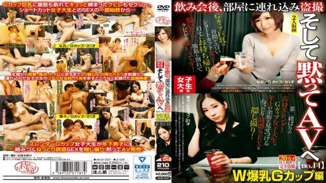 AKID-037 Girls University Student Limited Drinking Party Take It To The Room Voyeurism And Silence To AV 14 No B Cup Tits G / Cup / G Cup / 21 Year Old Nanaka / G Cup / 21 Years Old
