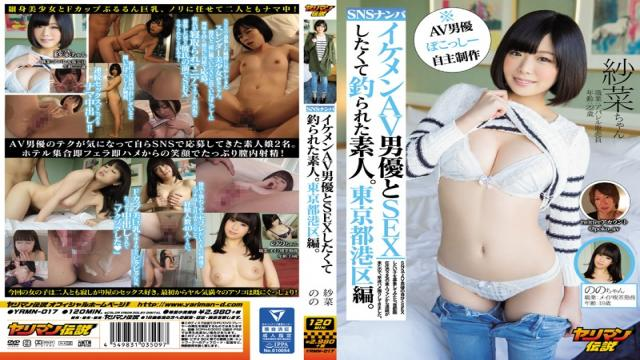 YRMN-017 SNS Nampa Handsome AV Actor And Amateur That Has Been Enticed To Want To SEX.Tokyo, Minato-ku, Ed. The Shana