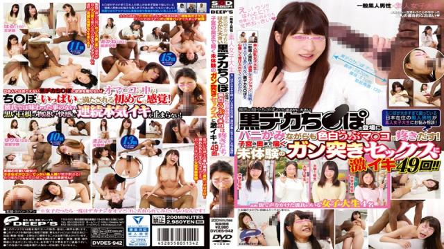 DVDES-942 General Black Men × Amateur College Student Chi Baggage Black Men Living In Japan That Are In Trouble Too Large, Your Worries Consult With Amateur College Student! Boyfriend Of Short And Small Chi Poyori Also Fair-skinned Naive Ma Co While Chewing Hani To The Much Larger Black Dekachi Po Appearance Of Out Tingling!