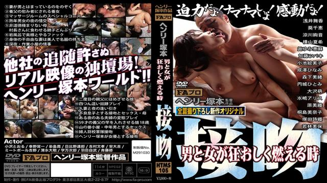 HTMS-105 Henry Tsukamoto When Men and Women Burn Agonizingly Kiss