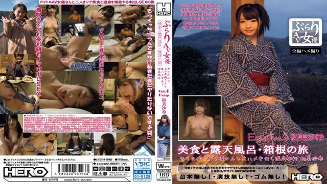 HERW-048 Burari AV Actress Vol.4 (gastronomy And The Open-air Bath Hakone Journey) Hot Spring Out Spear Was Shy AV Actress And Live Saddle While Traveling HatsuMisa Nozomi