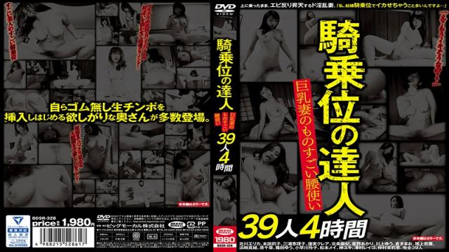 BDSR-328 Stream Only Bonus - Cowgirl Master Big Tits Wives Amazing Hip Action 39 Girls 4 Hours