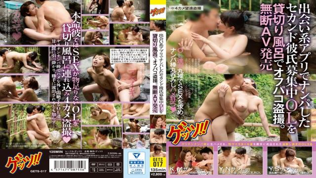 GETS-017 Ofupako Voyeur A Second Boyfriend Wanted OL That Was Wrecked In The Dating App In The Private Baths.Without Permission AV Sale