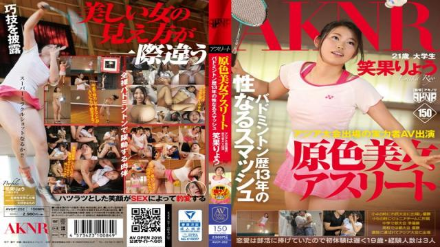 AVOP-262 Kingmaker AV Appearance Emihate Ryo Smash A _ A Tournament To Be Gender Of The Primary Colors Beautiful Woman Athlete Badminton History 13 Years