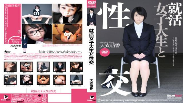 UFD-058 Job Hunting College Student With Sexual Intercourse Heavenly Garment Moka