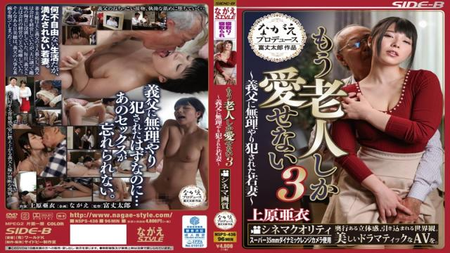 NSPS-436 Forcibly Raped A Young Wife – Uehara Ai 3 To Father-in-law Can Not Love Only Another Old Man