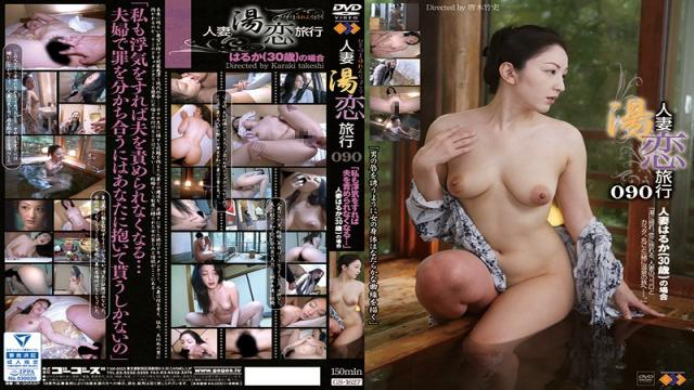 GS-1627 Married Hot Water Love Travel 090