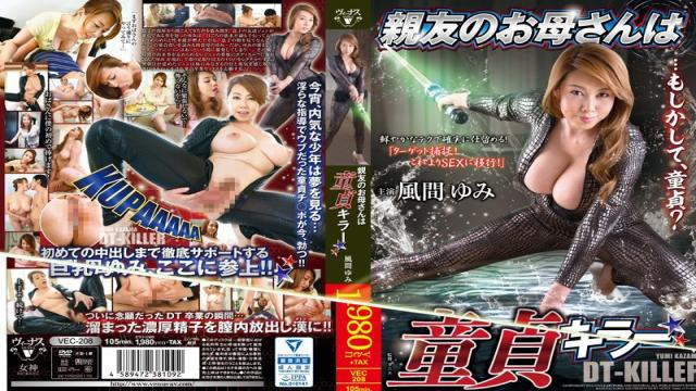 VEC-208 Best Friend Mom Virgin Killer ☆ Yumi Kazama