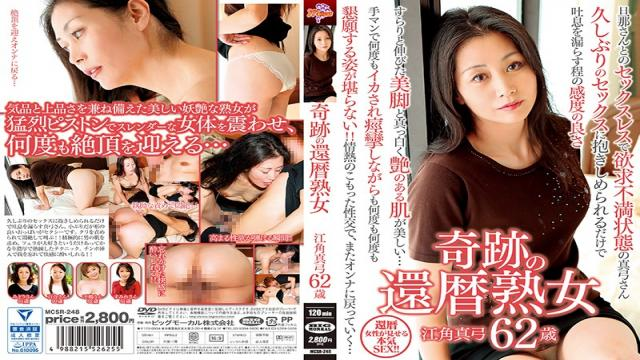 MCSR-248 Limited Distribution Benefits! Miracle Sixty Something Cougars. Mayumi Esumi . 62 Years Old.