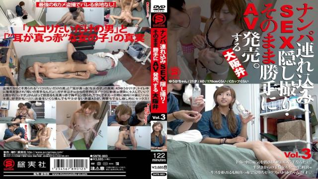 SNTK-003 Nampa Tsurekomi SEX Hidden Camera, As It Is Without Permission AV Released.Osaka Valve To Vol.3