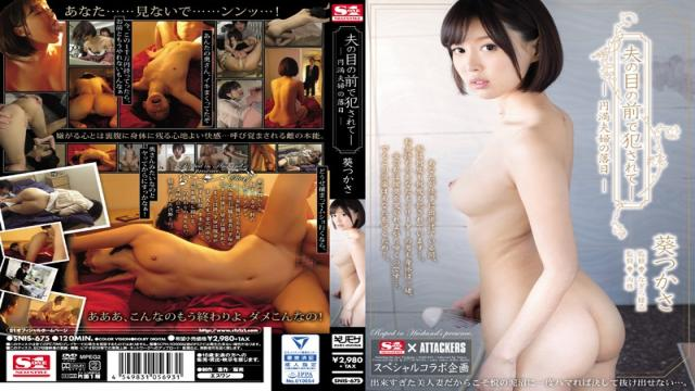 SNIS-675 S1 × ATTACKERS Special Being Fucked In Front Of The Eyes Of Collaboration Planning Husband – Of Harmonious Couple Setting Sun Tsukasa Aoi